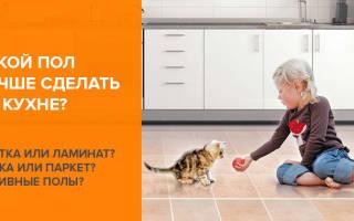Из чего лучше сделать пол на кухне?