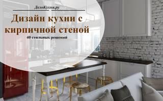 Кирпич на кухне
