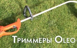 Триммеры Oleo-Mac фото