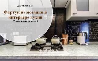 Плитка-мозаика для кухни на фартук