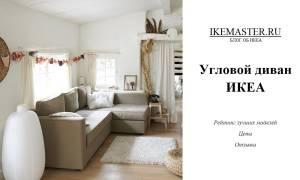 Угловые диваны от Ikea